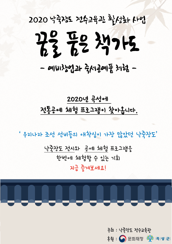 2020-전수교육관-활성화-사업-홍보-2차(1).png