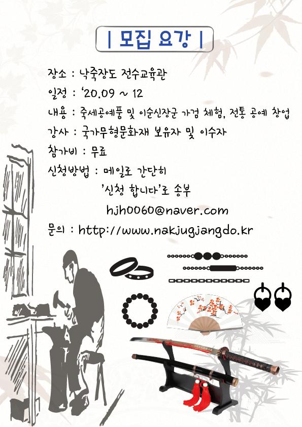 2020-전수교육관-활성화-사업-홍보-2차(2).png